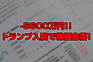 【投資報告】-5600万円!トランプ入院で株が急落!!ホワイトハウスで感染拡大で大暴落!?