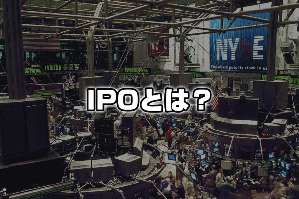 IPOってなに?株式投資初心者におすすめな理由をまとめてみた