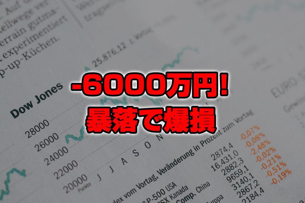 【投資報告】-6000万円!株と英ポンドの暴落で爆損!