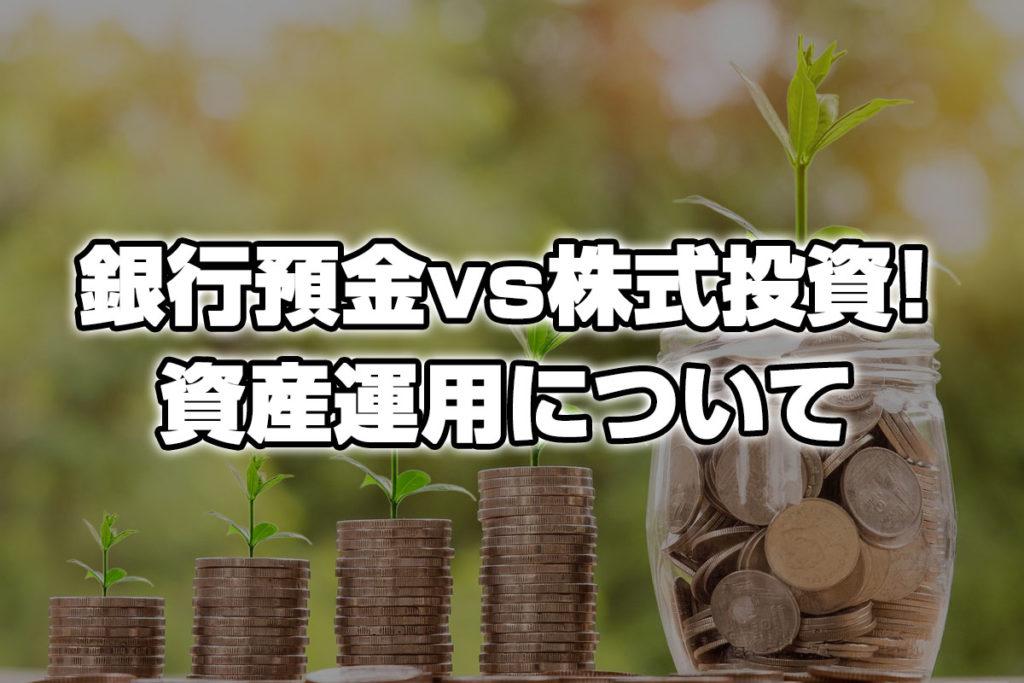 資産運用とは?銀行預金vs株式投資で比較してみた!