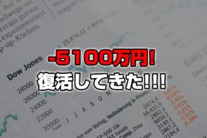 【投資報告】-5100万円!全面株高で復活きたあああああ!!