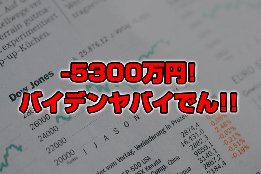 【投資報告】-5300万円!バイデン息子の極秘データが流出して大スキャンダル!ヤバイでーん!!