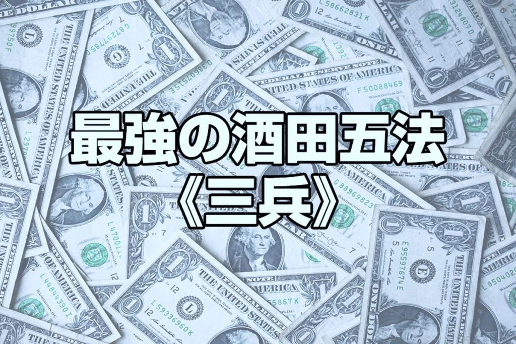 1兆円稼げる手法!?酒田五法《三兵編》