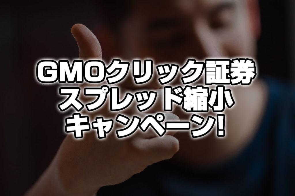 米ドル円スプレッド0.1銭!GMOクリック証券FXネオのスプレッド縮小キャンペーン