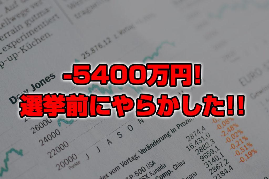 【投資報告】-5400万円!米大統領選挙前にやらかした!!!ヤバイ!!!