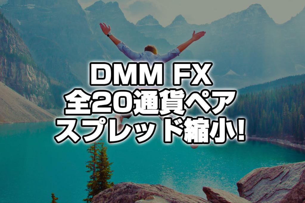 スプレッド縮小!DMM FXの全20通貨ペアスプレッド縮小キャンペーン