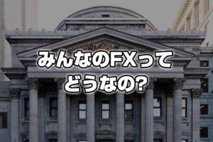 トレイダーズ証券のみんなのFXってどうなの?メリット・デメリットまとめ