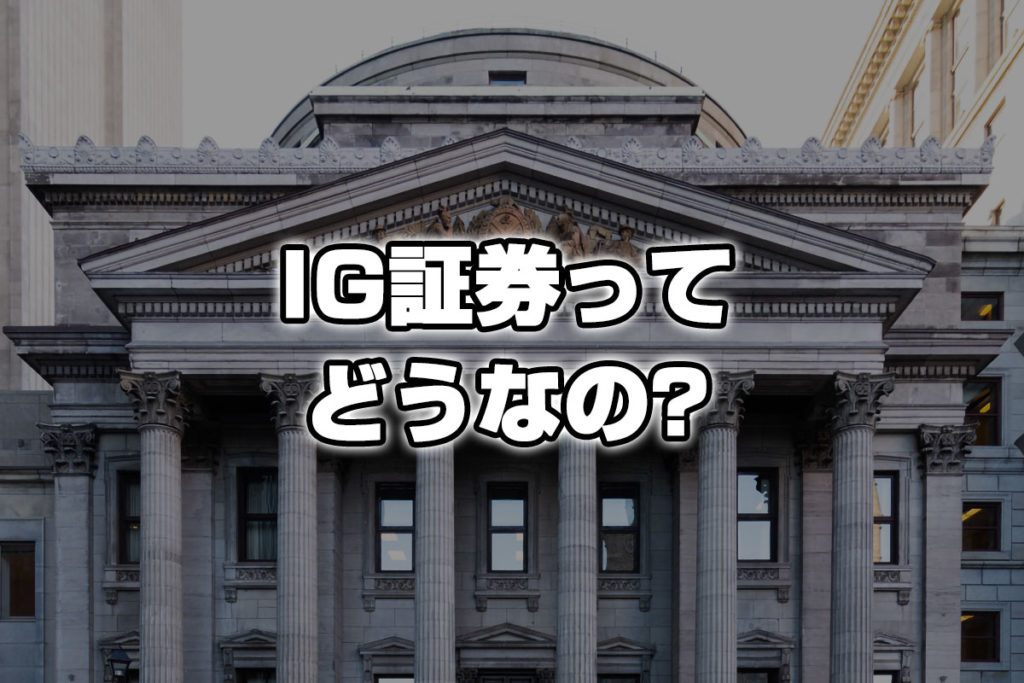 IG(アイジー)証券ってどうなの?メリット・デメリットまとめ