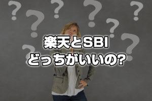 楽天証券とSBI証券はどっちがいいの?