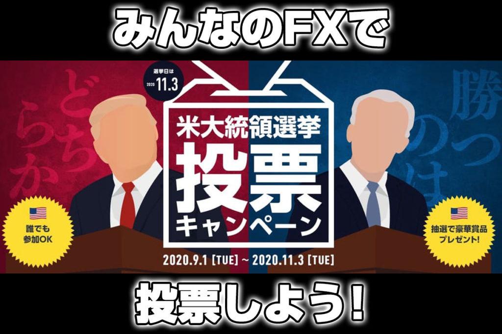 勝つのはどっち?みんなのFXの米大統領選挙キャンペーンに投票しよう