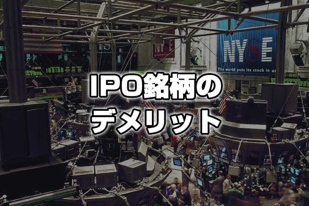 IPO株式投資のデメリットを紹介!知識をもって損失を回避しよう