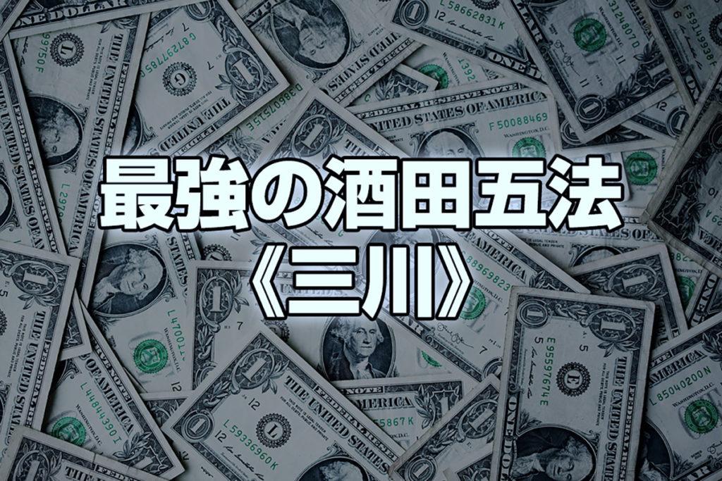1兆円稼げる手法!?酒田五法《三川編》