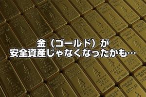 金(ゴールド)はもはや安全資産ではないのか・・・?