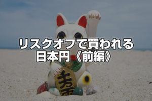 リスクオフで円高!安全資産としての日本円について《前編》