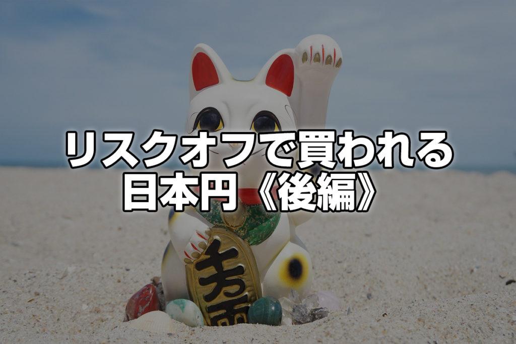 リスクオフで円高!安全資産としての日本円について《後編》
