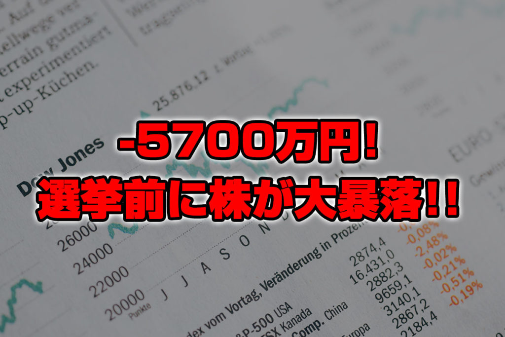 【投資報告】-5700万円!米大統領選前に株が大暴落!!死んだーー!!!