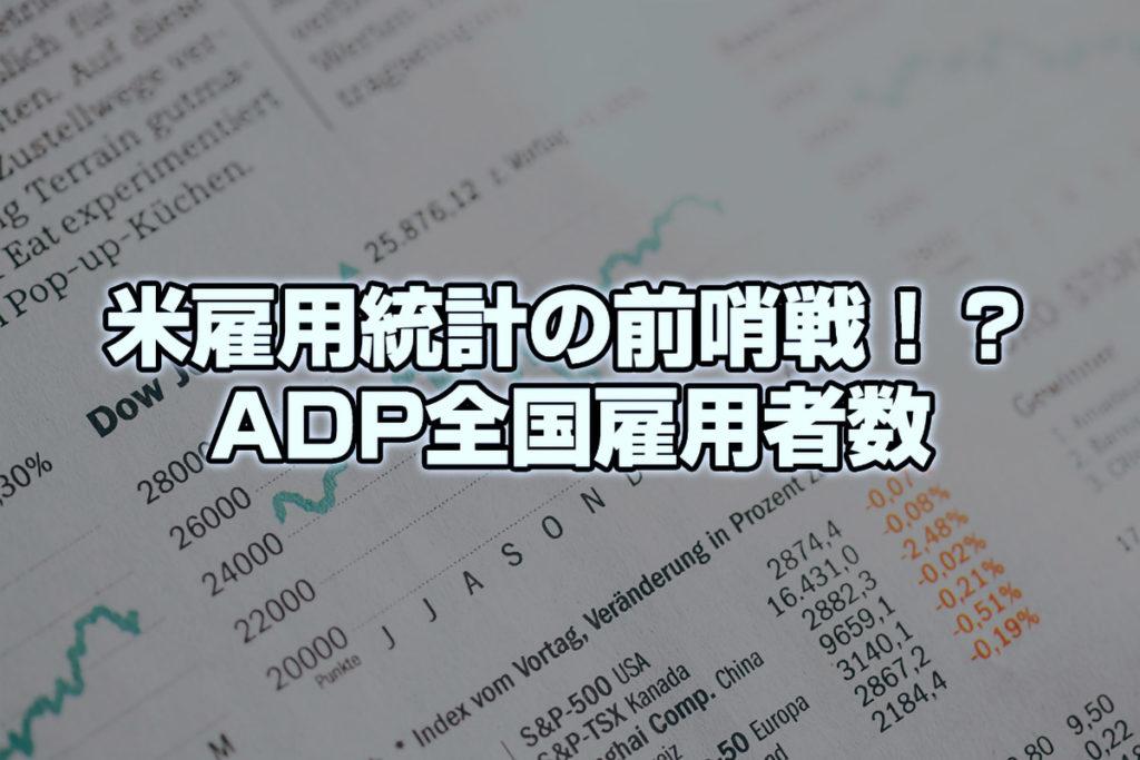 米雇用統計の前哨戦!?ADP全国雇用者数と新規失業保険申請件数《前編》
