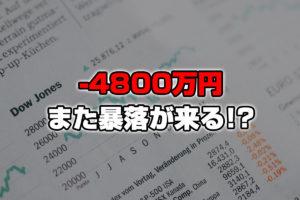 【投資報告】-4800万円!またしても暴落が来るのか!?