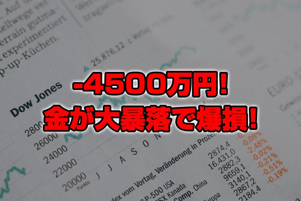 【投資報告】-4500万円!ゴールド(金)が大暴落で爆損!最悪!!