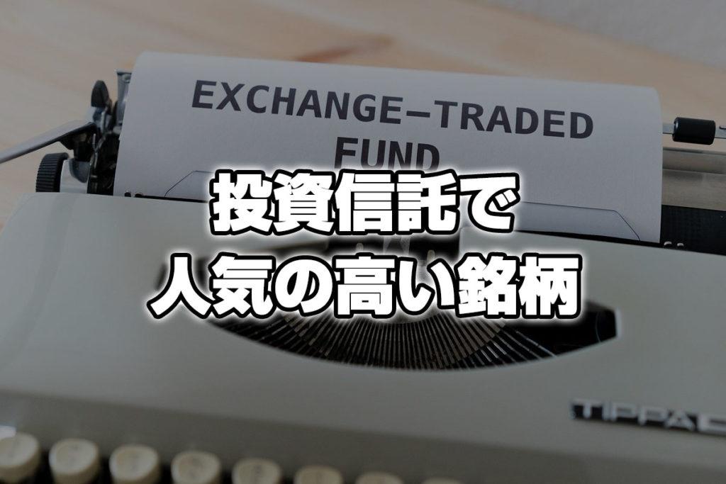 【投資信託】人気の高いおすすめ銘柄を紹介!