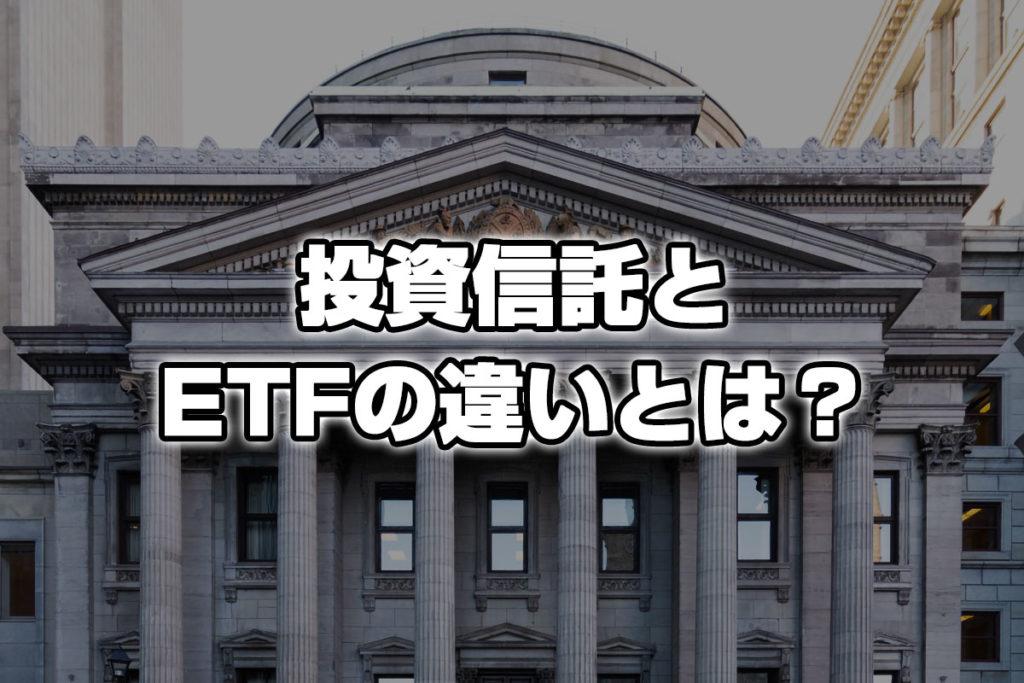 投資信託とETFって何が違うの?どっちがおすすめ?