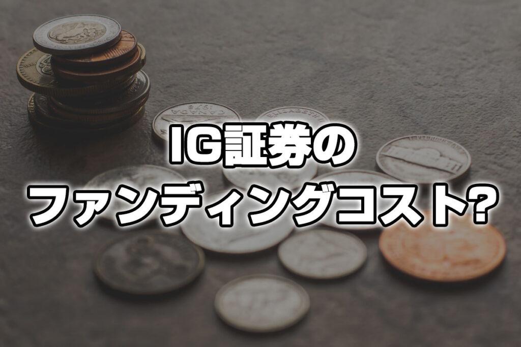 IG(アイジー)証券で支払うファンディングコストってなに?