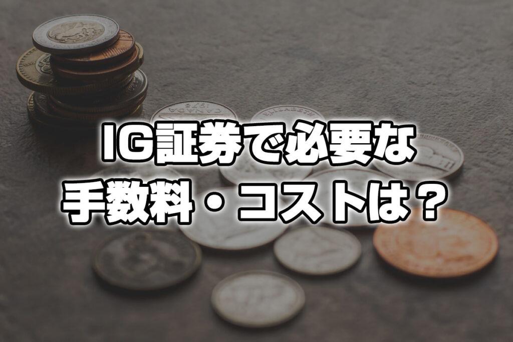 IG(アイジー)証券で必要な手数料・コストは?ノックアウトオプションのコスト!