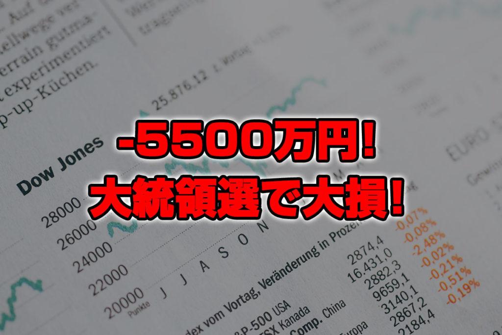 【投資報告】-5500万円!!アメリカ大統領選で大損しました。