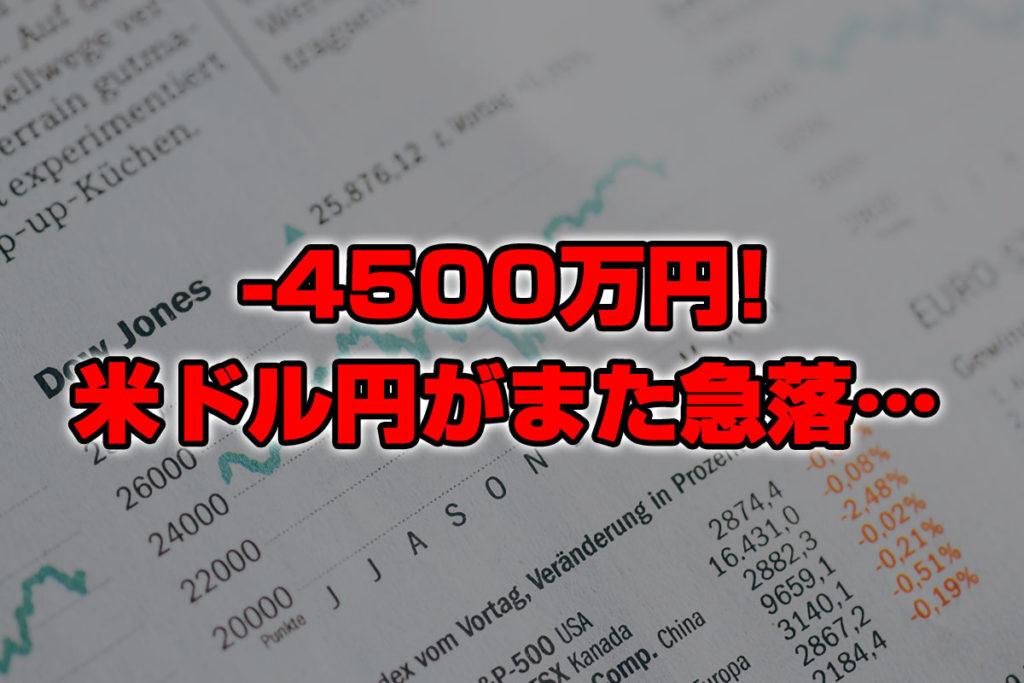 【投資報告】-4500万円!米ドル円がまた急落!どうして・・・