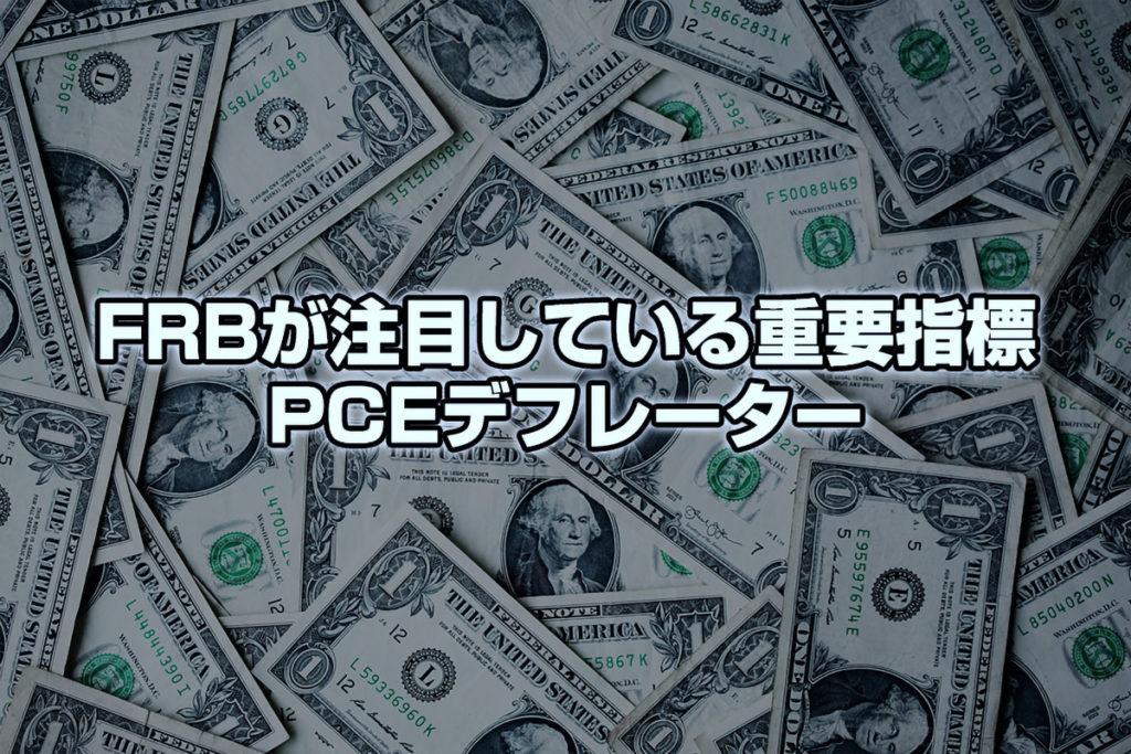 PCEデフレーターとは?アメリカの金融政策の行方がわかる経済指標!