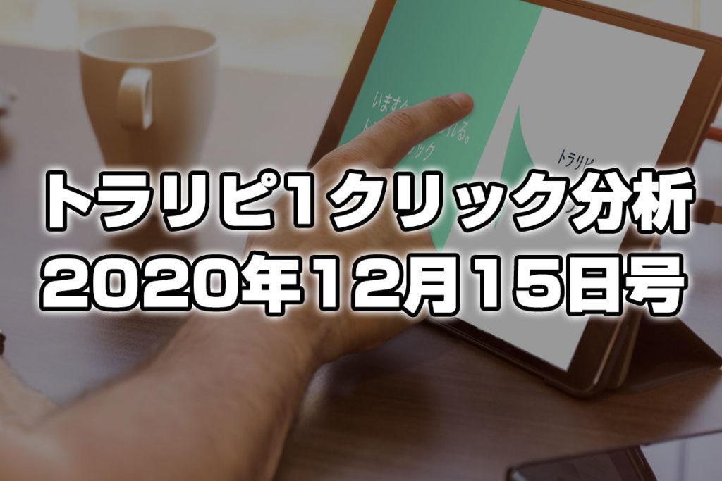 【2020年12月15日号】今後のトラリピ戦略は?トラリピ1クリックの傾向から分析