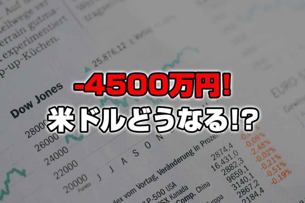 【投資報告】-4500万円!!ドル円90円台で爆損&破産か!?