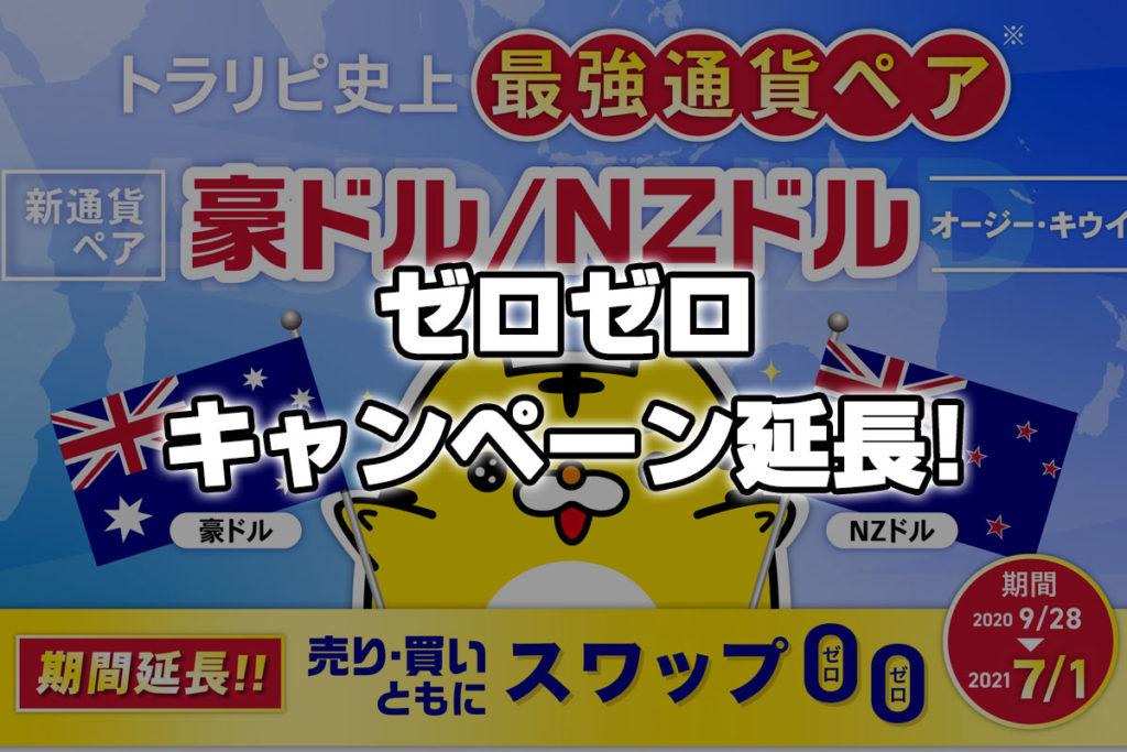 トラリピ豪ドル/NZドルのスワップゼロゼロキャンペーンが延長!