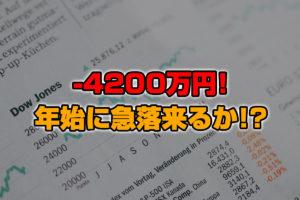 【投資報告】-4200万円!英ポンド爆上げ!年始クラッシュは来るのか!?