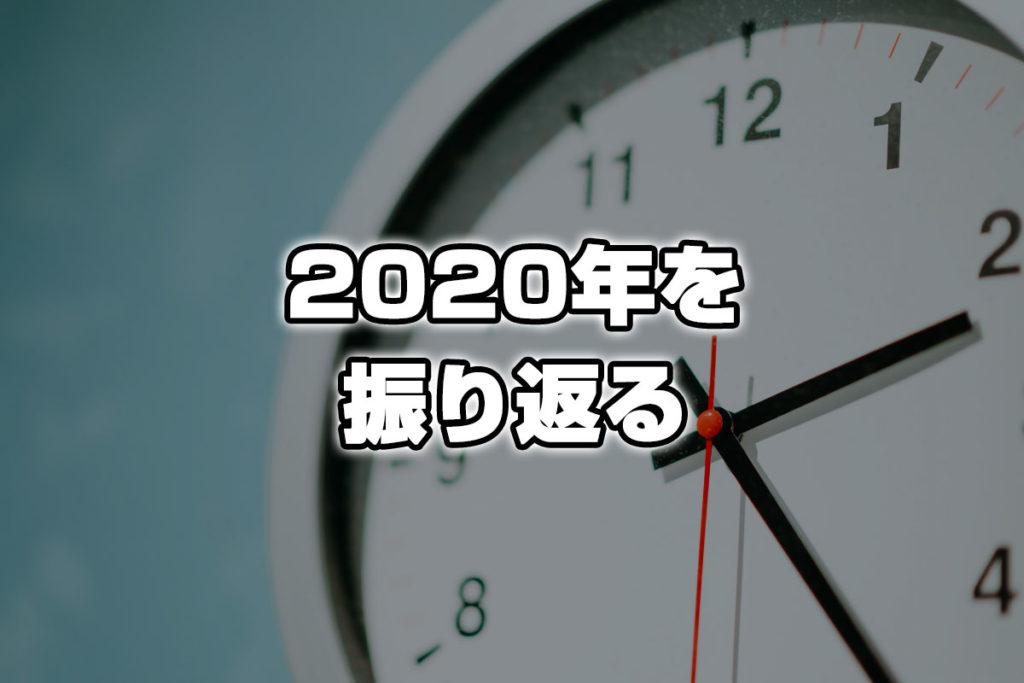 【2020年を振り返る】今年のまとめ