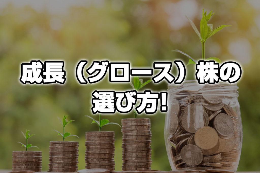 成長株(グロース株)の選び方!初心者でもすぐにマネ出来る方法を紹介!