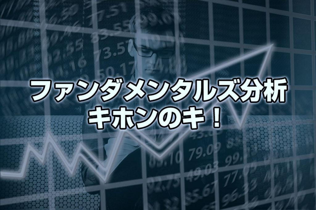 FXにおけるファンダメンタルズ分析キホンのキ!