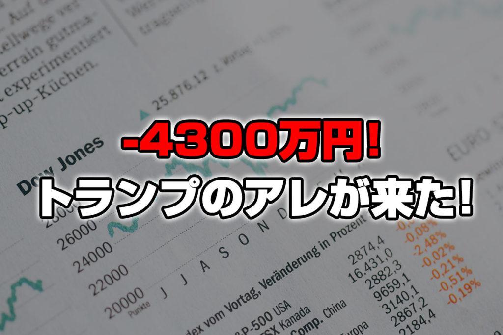 【投資報告】-4300万円!トランプ大統領のアレで米国株の大暴落が来る!?