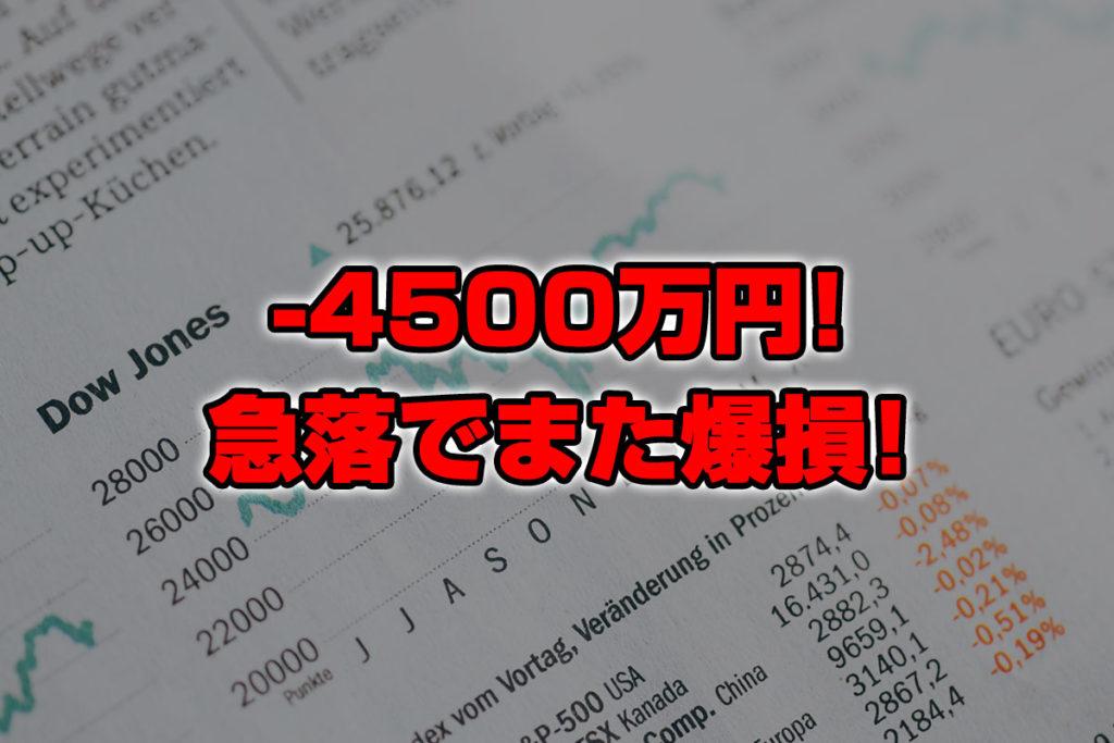 【投資報告】-4500万円!英ポンド&ドル急落でまた爆損!!