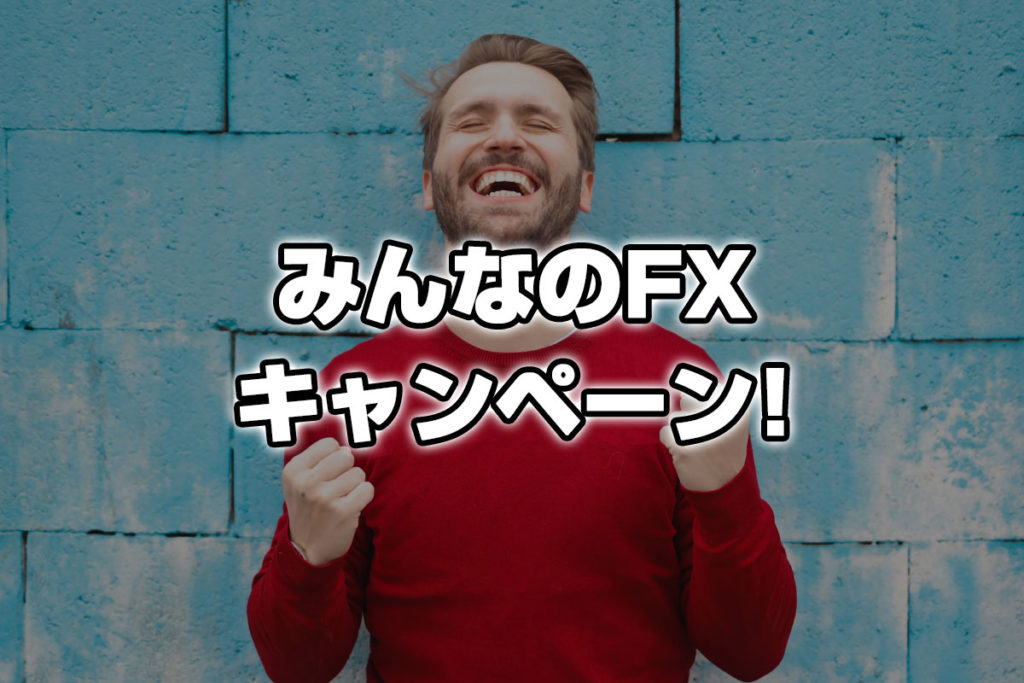 みんなのFXキャンペーン!みんなのマーケット利用でAmazonギフト券を貰おう!