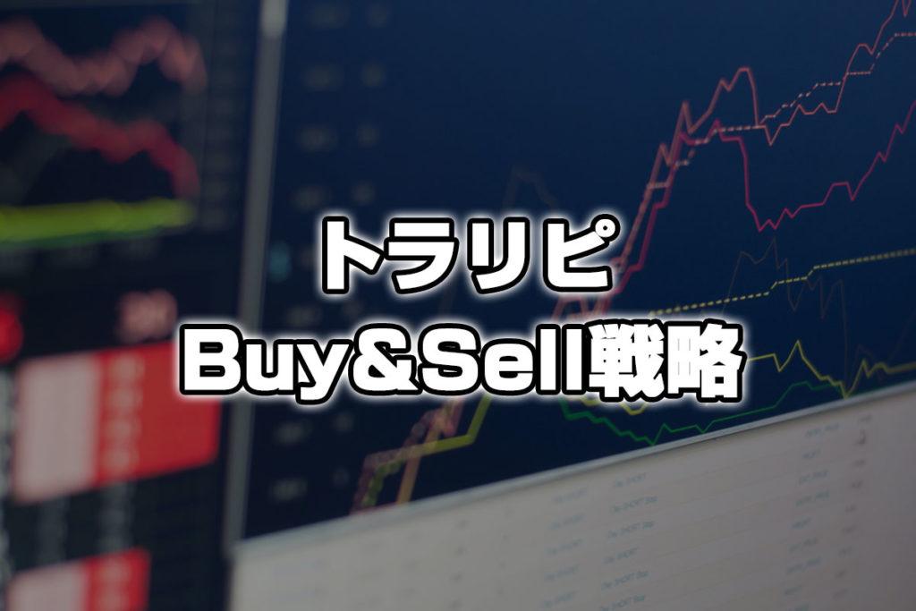 トラリピ・Buy&Sell戦略とは?豪ドル/NZドルのトラリピ戦略