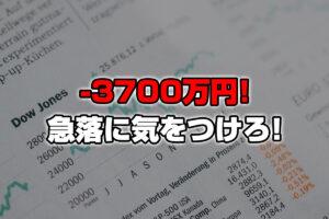 【投資報告】-3700万円!菅内閣支持率低下で株の急落に気を付けろ!!!