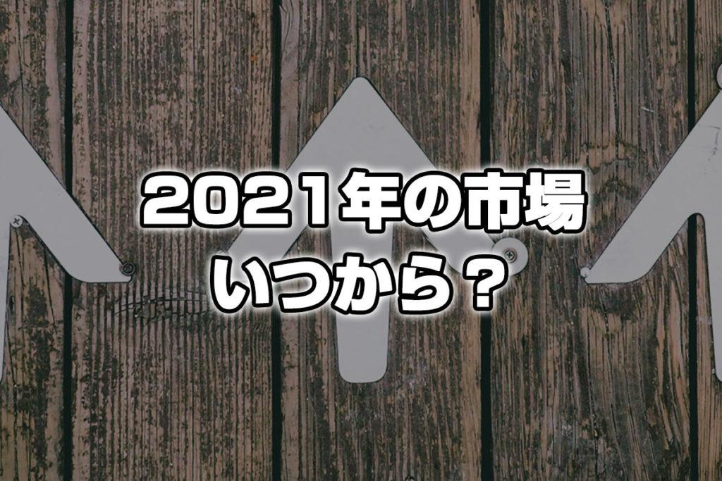 【あけおめ】2021年の市場はいつからオープン?