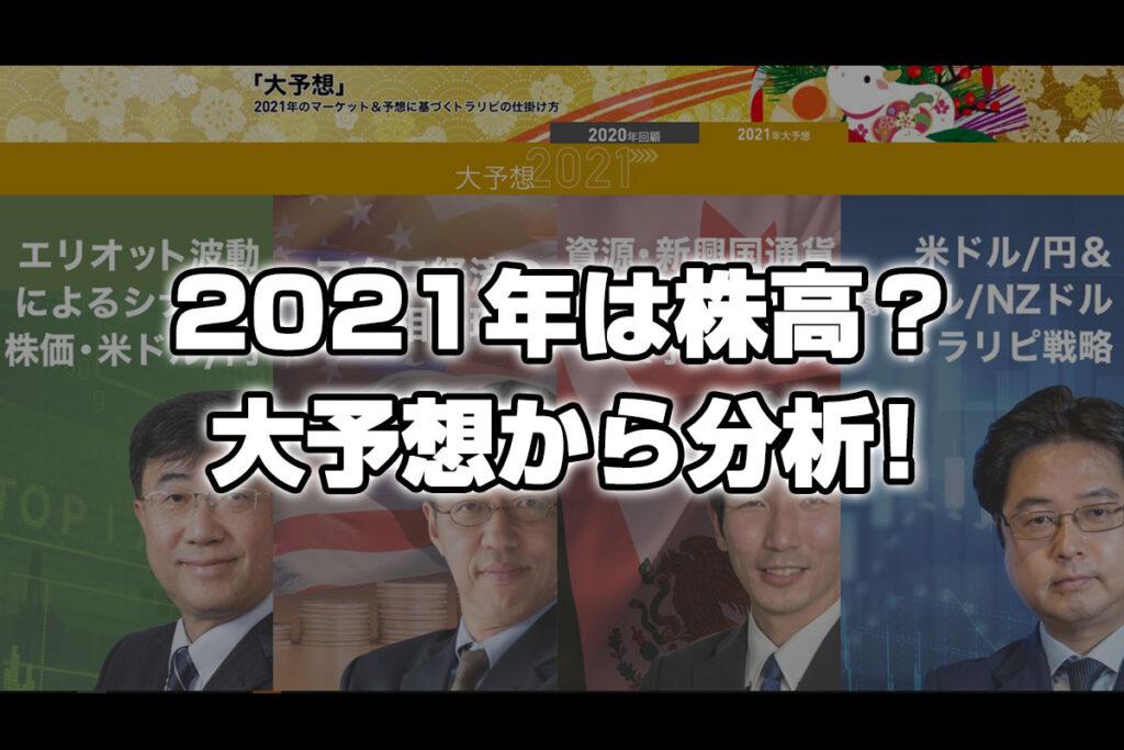 2021年は株高?米ドル円の長期トレンドと買い場予想!