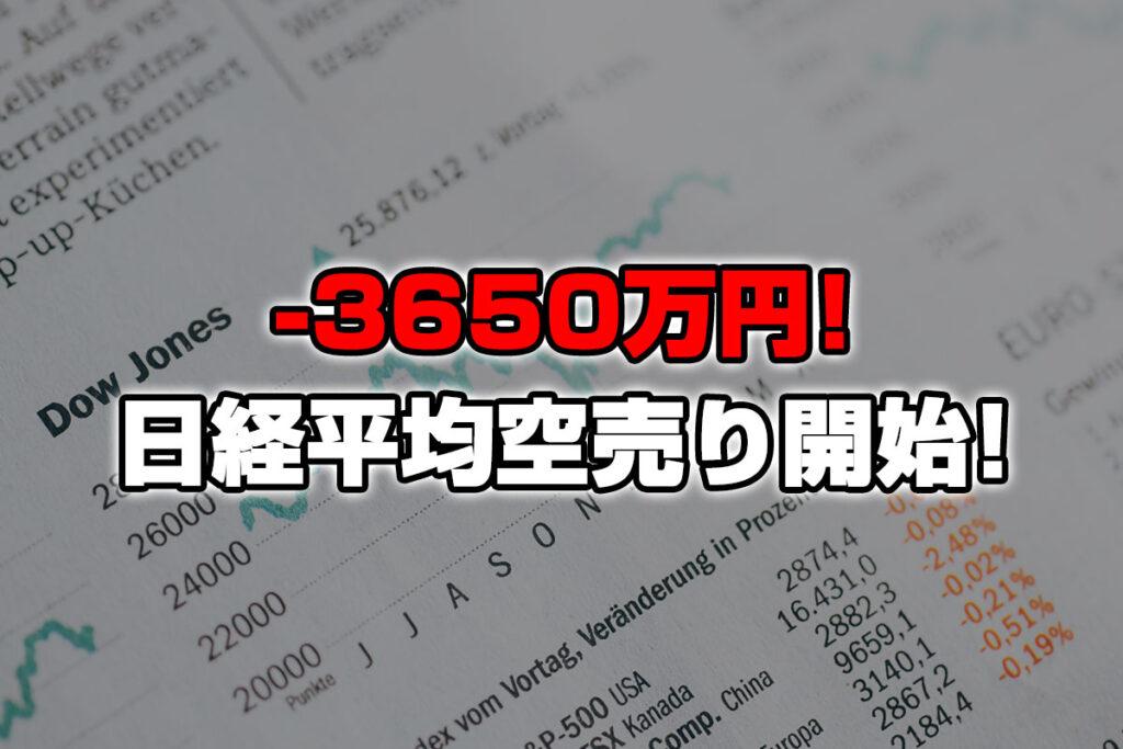 【投資報告】-3650万円!日経平均空売り開始。節分天井を取りに行く!!!