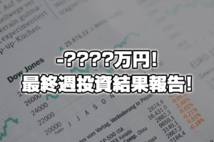 【投資報告】-????万円!2020年最後の投資結果報告!