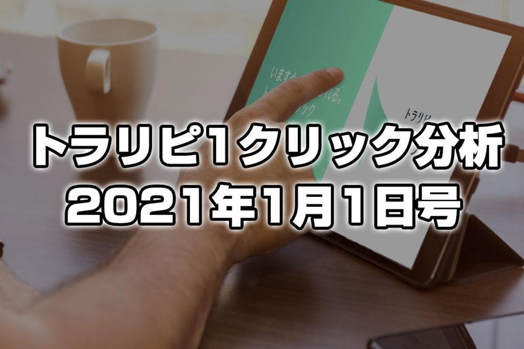 【2021年1月1日号】今後のトラリピ戦略は?トラリピ1クリックの傾向から分析