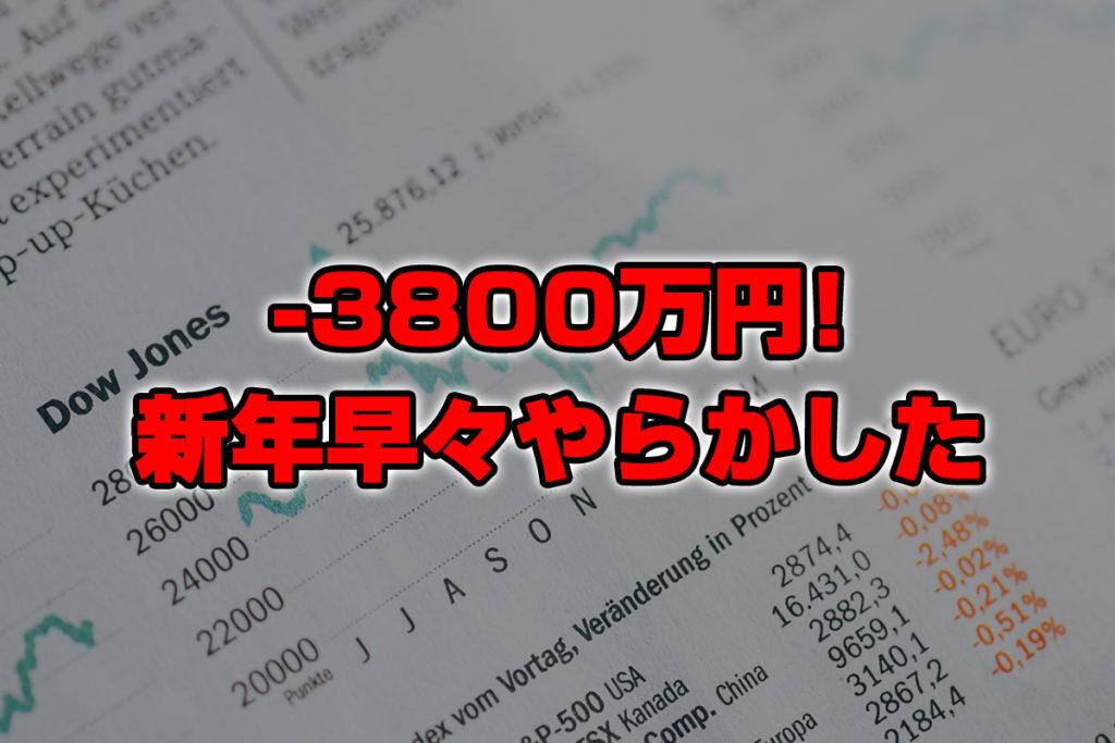 【投資報告】-3800万円!!金(ゴールド)の暴落をまともに食らって新年早々やらかしました