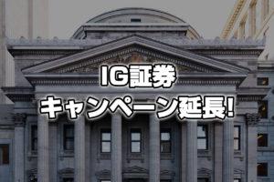 IG証券の日米株価指数CFD最小取引サイズ縮小キャンペーンが延長決定!