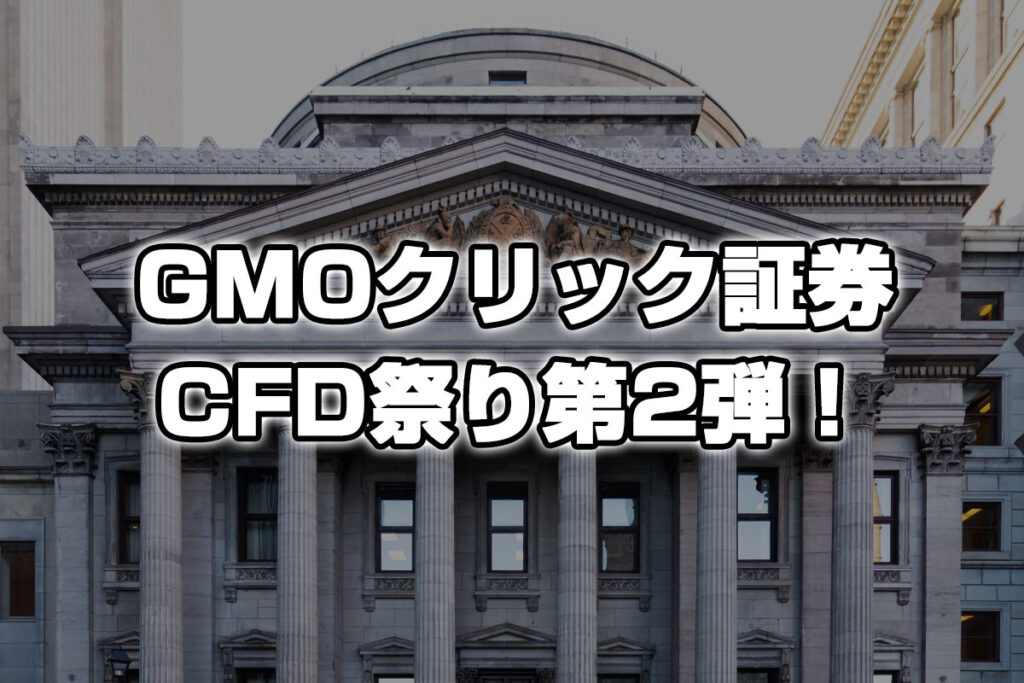 ご当地ギフトが貰える!GMOクリック証券のCFD祭り第2弾!
